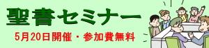 聖書セミナー2021年1月30日(土)開催