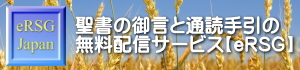 聖書の御言と通読手引の無料配信サービス【eRSG】